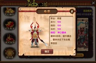 神仙道2016 神仙谱系统介绍