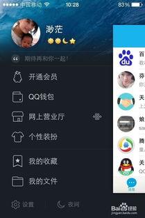 手机QQ设置头像挂件