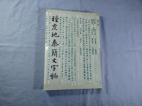 睡虎地秦简(睡虎地秦简日书原文)_1603人推荐