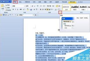WPS文章中怎么设置文字段落首行缩进2字符