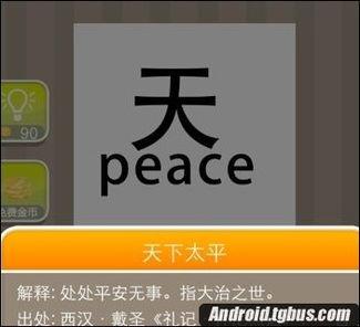 看图 疯狂猜成语天peace的答案 一个天peace