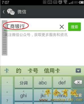 中国工商银行微信通知