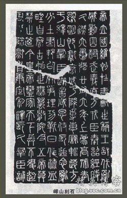 篆文(篆字偏旁部首大全)