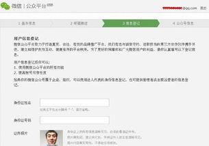 微信公众号怎么申请 如何申请微信公众平台账号方法教程