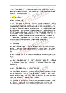 广安公共基础知识题库