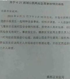 许昌西湖公园作文范文400字