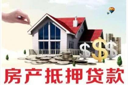 房屋抵押贷款哪家好(企业贷款申请哪家好)