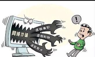 【网络诈骗报警】网络诈骗报警立案流程(图1)