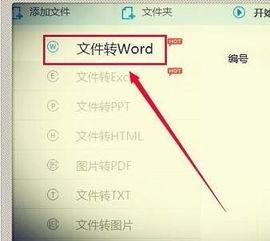 如何将pdf转换成可以编辑的word文件