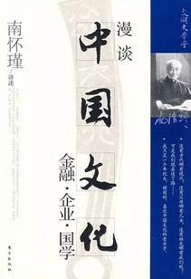 南怀瑾漫谈中国文化金融,企业,国学