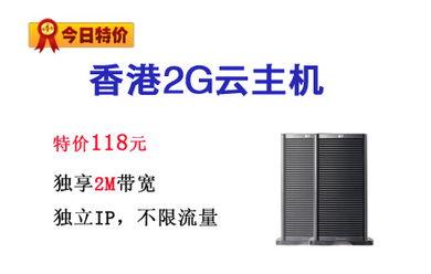 香港2G内存云主机 香港低价云主机 香港云主机租用 香港云服务器租用 森动网