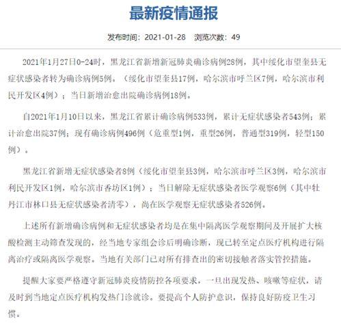 关注黑龙江新增确诊病例28例新增无症状感染者8例专家解读复阳是否还有传染性官方回应如何就地过年