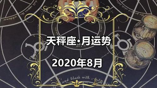 天秤座 2020 年