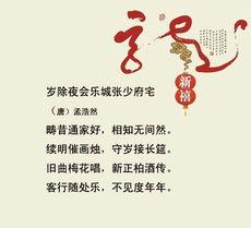 有关过春节的诗词