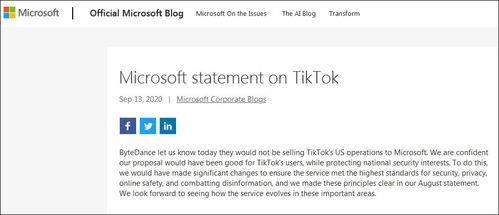 微软字节跳动不会向微软出售tiktok美国业务