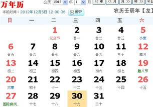 2012阴历12月19命理