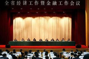 青岛市经济工作暨金融工作会议