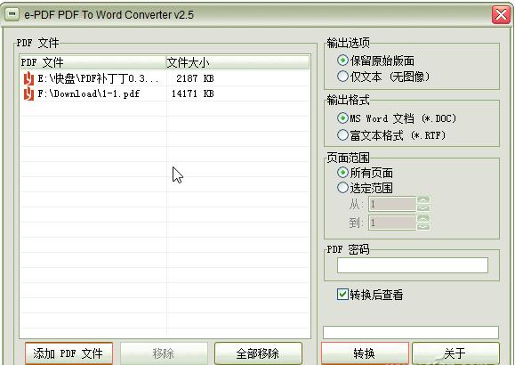 怎么将PDF转成Word PDF转可编辑的Word文档 软件教程 系统大全