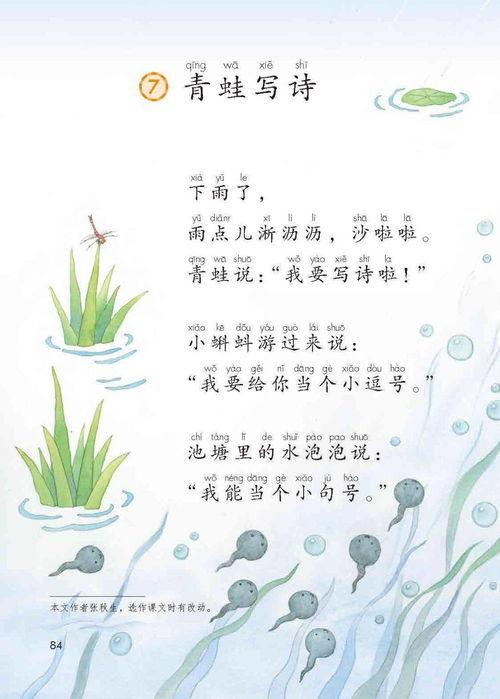 小学语文关于路的诗句