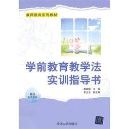 有哪些书是关于学前教育教学方法