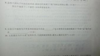 阿长与山海经作业本阅读答案