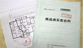 江苏高院民一庭 房屋买卖合同纠纷案件疑难问题法律适用 研讨会综述