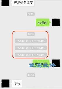 智能手机微信撤回拦截
