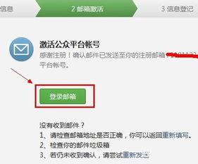 微信公众账号制作的步骤
