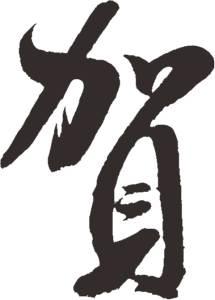 书法作品集(求10校庆书法作品)