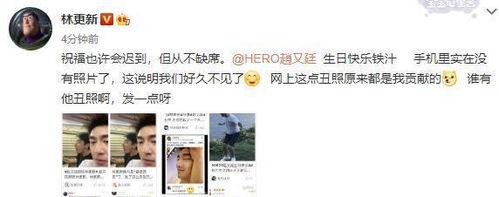 好基友林更新在线求赵又廷丑照,晒丑照已成他们庆生的传统