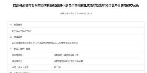 四川彭州一政府部门78万采购月饼,回应合理合法