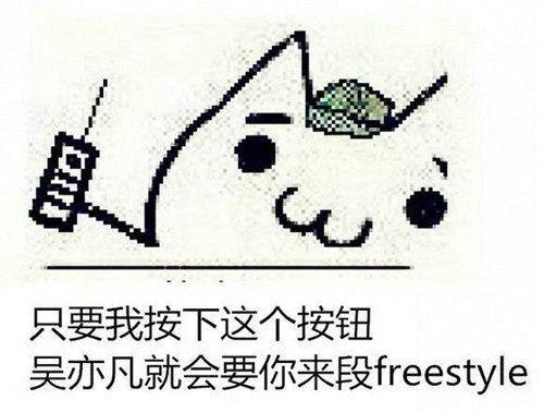 表情 最近爆红的freestyle是什么梗 freestyle表情包推荐 2 法库传媒网 表情
