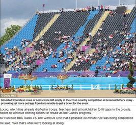 伦敦奥组委拟出新规比赛开始30分钟后出售空座