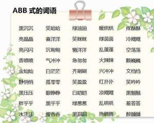 动词abb三字词语有哪些词语有哪些词语
