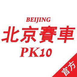 北京赛车-必赢
