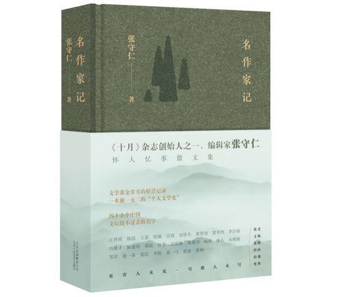 《名作家记》张守仁著/北京十月文艺出版社2019年8月版/58.00元