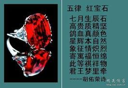 关于红色宝石的诗句
