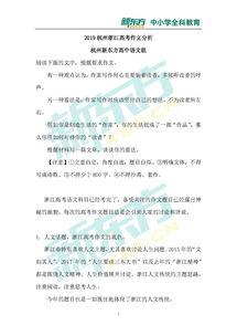 2019高考语文作文范文四川