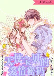 谁能帮我制作小说封面啊 书名 天使宝贝的爱情密码 作者 顾瞳彤 大小 30k