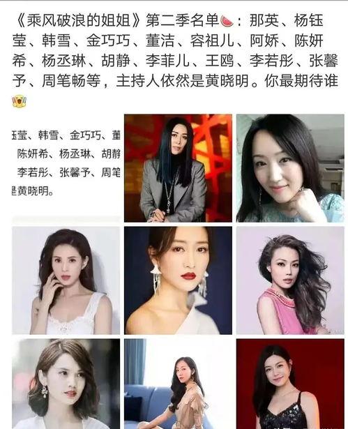 网曝浪姐2名单,主持人还是黄晓明,看完成员后不太像真的