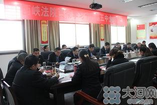 西峡法院组织学习党的十八届五中全会精神