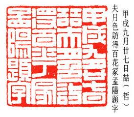 篆刻欣赏(纂刻有哪些分类(像肖形印,闲章之类的))