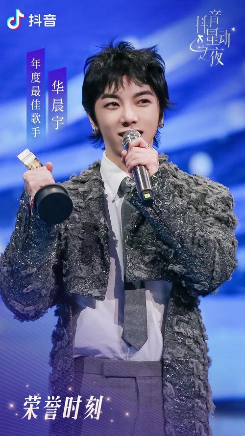 华晨宇出席抖音星动之夜拿下年度最佳歌手,网友歌王实至名归