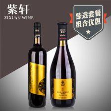紫轩干红葡萄酒价格表(葡萄酒价格)