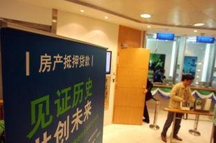 上海房产抵押贷款(.借款人用房产抵押的)