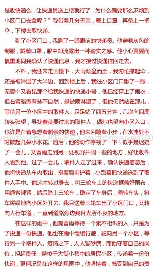 初中语文作文课题