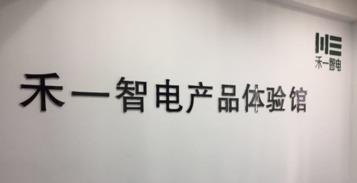 禾一智电与香港昕和集团正式签署战略合作协议