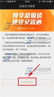 搜狐视频怎么取消连续包月