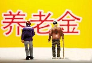 关键词:养老金养老金待遇是不是会降低