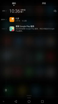 Google play服务更新